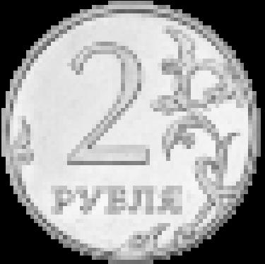 чёрный_краситель=2_рубля