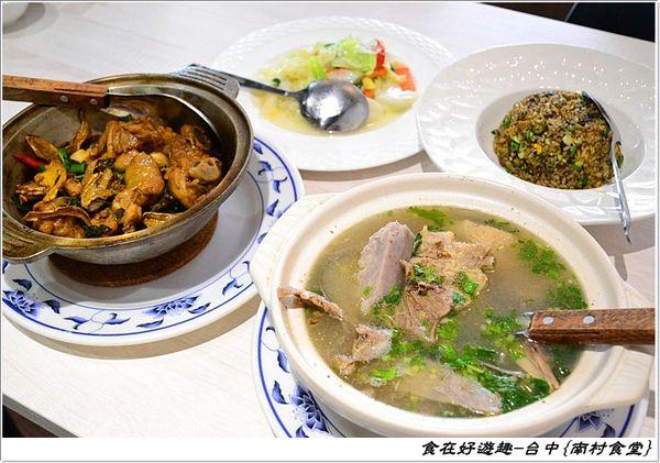 南村食堂-舒適的環境,上菜快速,口味一級棒,值得推薦的優質好店!