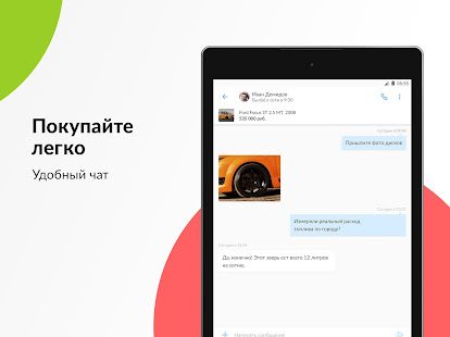 App Объявления Авито: авто, работа, квартиры, вещи APK for Windows Phone