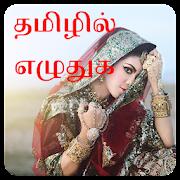 தமிழில் எழுதுங்கள் - Tamil Text/Kavidhai On Photo