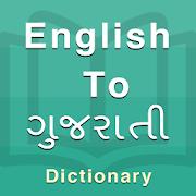 Gujarati Dictionary (New)