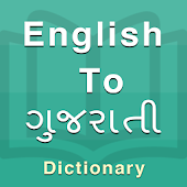 Gujarati Dictionary (New)