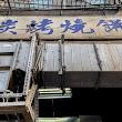 老張炭烤燒餅店(南港總店)