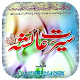 Seerat-e-Ayesha (R.A) Download for PC Windows 10/8/7