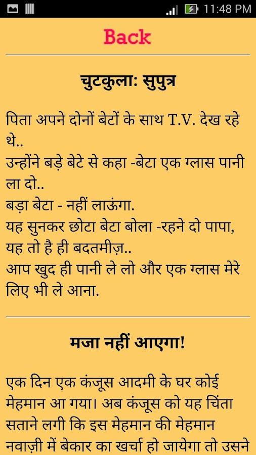 Hindi Jokes - Android Apps on Google Play