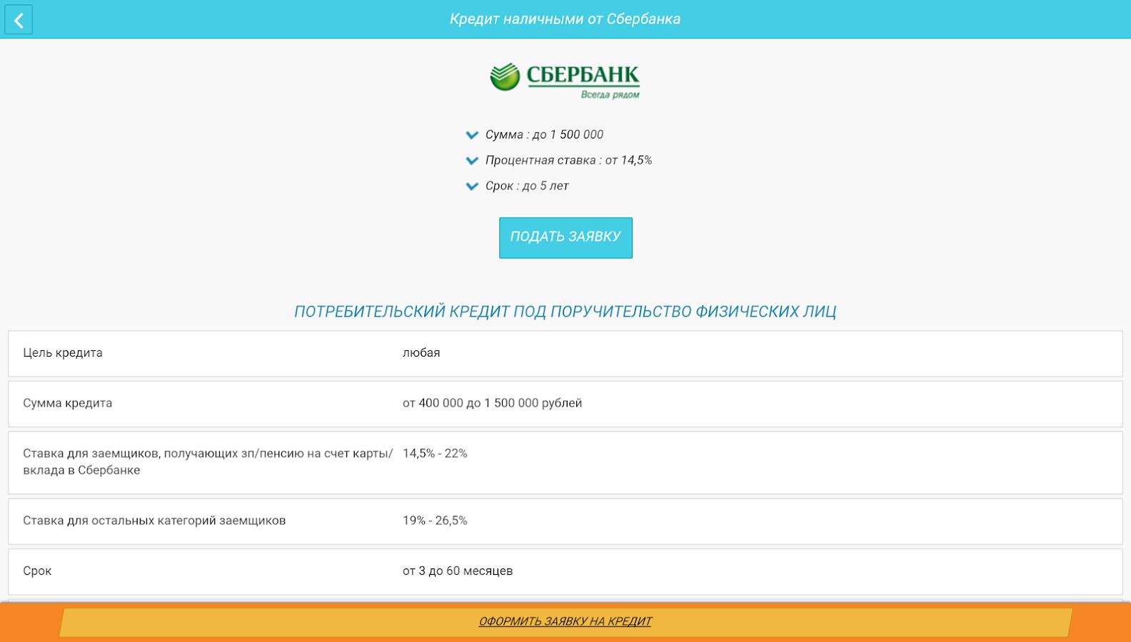 Кредиты и займы иркутск