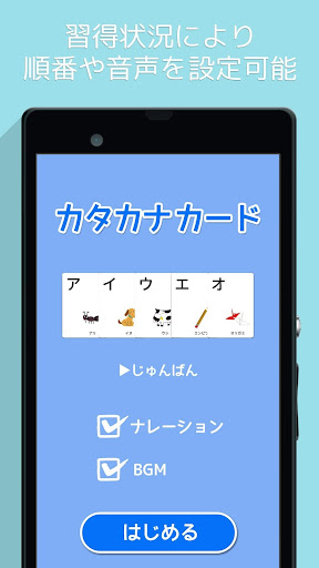 Katakana Card 1.0 Windows u7528 5
