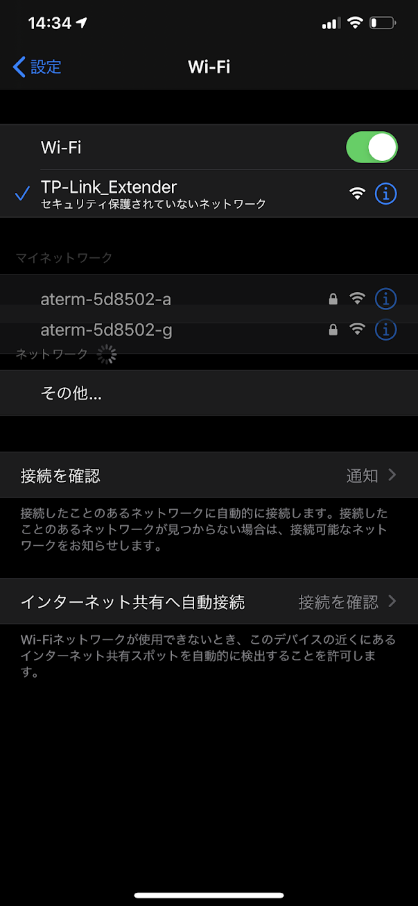 TP-Link_Extenderに接続