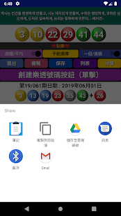 App 幸福六合彩 APK for Windows Phone