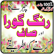 Rang Gora Karne K Home Tips - Urdu Nuskha APK