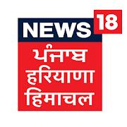 News18 Punjab/Haryana/Himachal APK