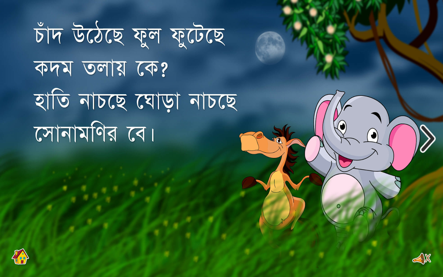 Barnoparichay - Bengali - Android Apps on Google Play