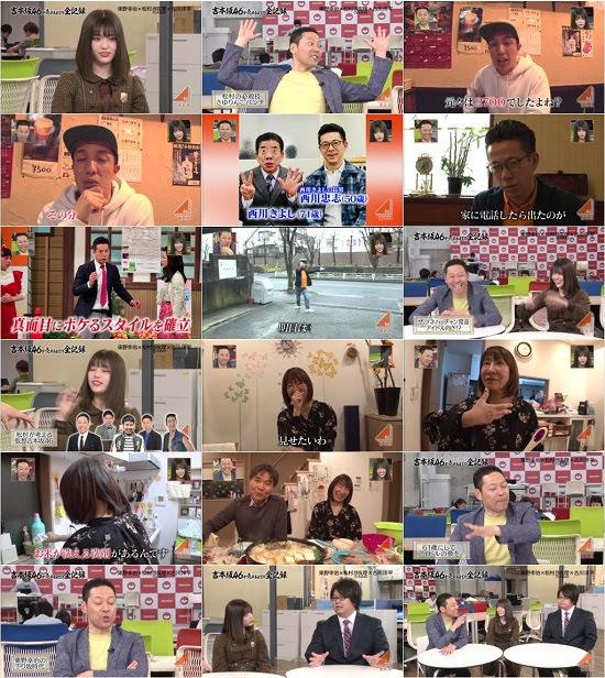 (TV-Variety)(720p) 吉本坂46が売れるまでの全記録 ep04 180424
