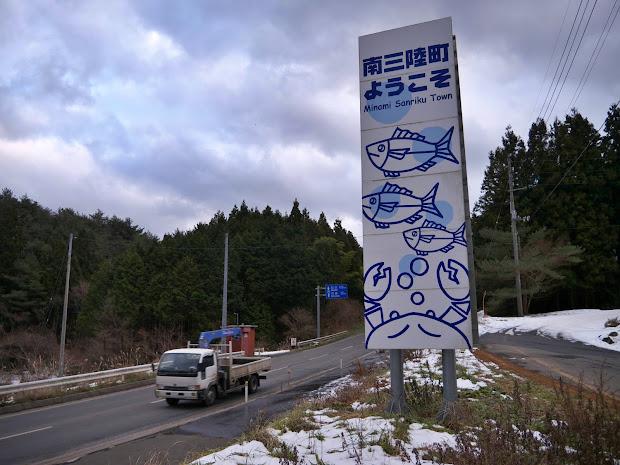 「南三陸町ようこそ」看板(国道45号・歌津草木沢)
