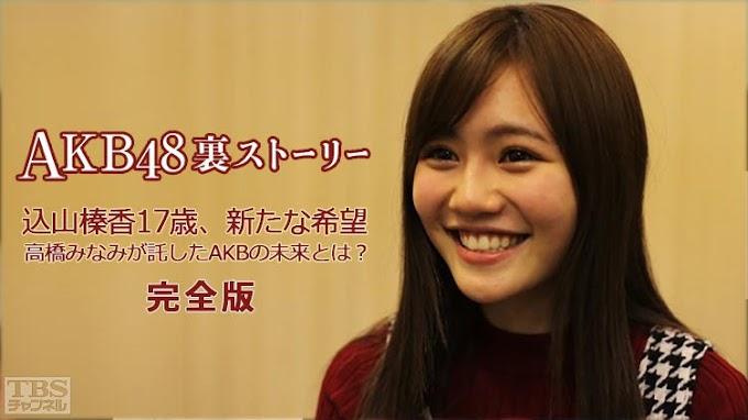 (TV-Variety)(720p) AKB48裏ストーリー 込山榛香17歳、新たな希望 高橋みなみが託したAKBの未来とは?完全版 160416