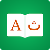 Urdu English Dictionary +
