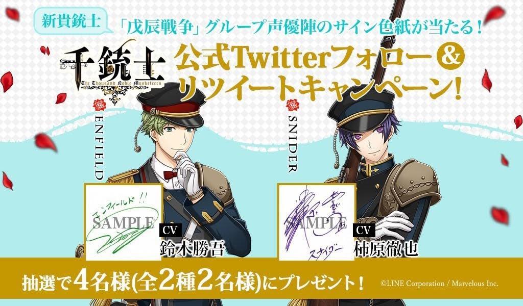 Twitterフォロー&リツイートキャンペーン