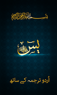 Surah YaSin Audio Urdu- screenshot thumbnail