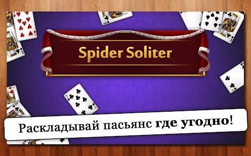Карточные игры скачать паук косынка