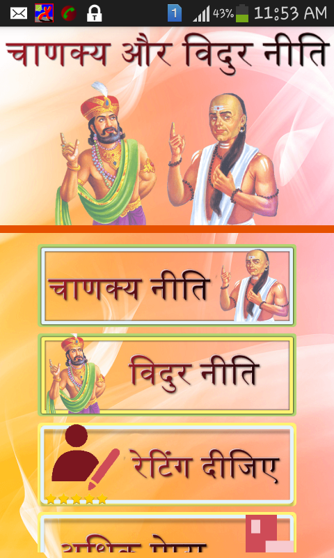 Screenshots of Chanakya and Vidur Niti Hindi for Android