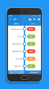 台北搭公車 - 雙北公車與公路客運即時動態時刻表查詢  螢幕截圖 11