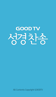 GOODTV성경찬송- screenshot thumbnail