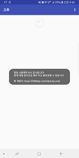 끄투 서버 목록/접속기 - náhled