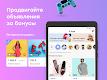 screenshot of Юла: товары со скидками, купить и продать