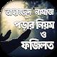তাহাজ্জুদ নামাজ ~ Tahajjud Namaz Bangla Download for PC Windows 10/8/7