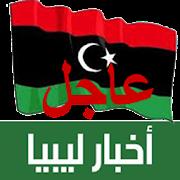 اخبار ليبيا العاجلة akhbar libya