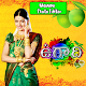 Ugadi Photo Frames : Telugu New Year 2019 for PC-Windows 7,8,10 and Mac