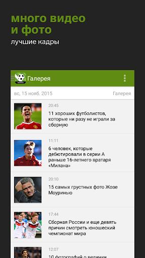 玩免費運動APP|下載Футбол+ Sports.ru app不用錢|硬是要APP