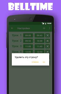 Расписание звонков - BellTime - náhled