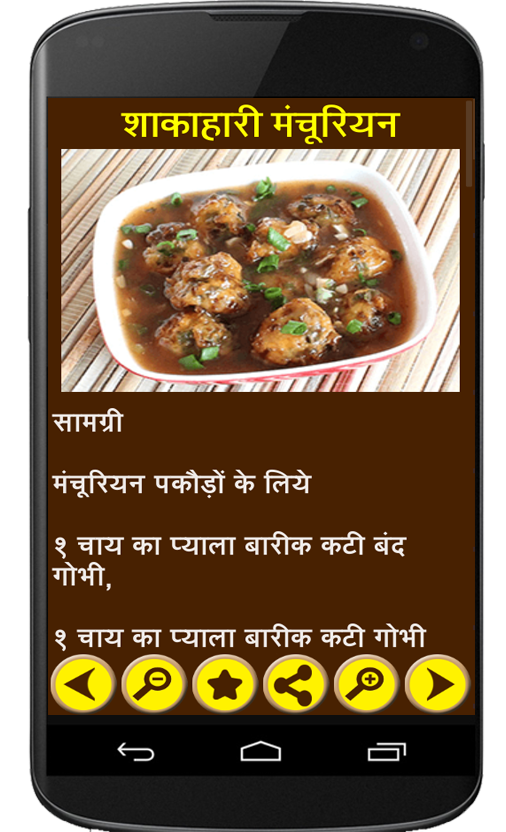 Chinese punjabi recipe hindi android apps on google play chinese punjabi recipe hindi screenshot forumfinder