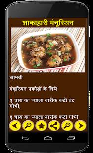 Chinese punjabi recipe hindi apps on google play screenshot image forumfinder Gallery