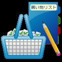 買い物リスト[こちらは旧バージョンです] icon