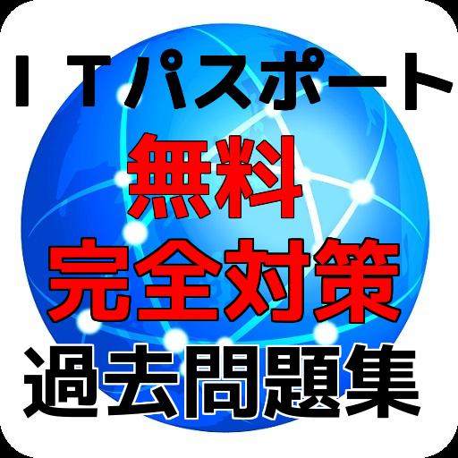 教育の目指せ!一発合格☆ITパスポート試験問題集 LOGO-記事Game