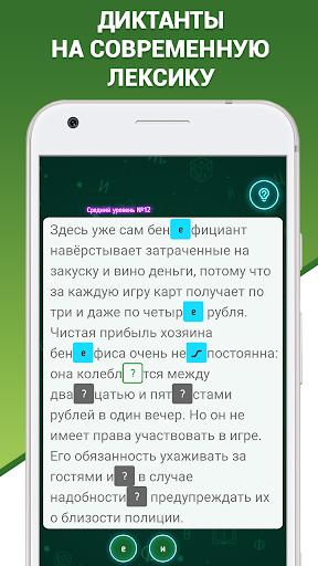 Грамотей 2 Диктант по русскому языку для взрослых screenshot 1
