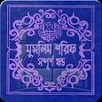 বাংলায় মুসলিম শরীফ- সম্পূর্ণ খণ্ড