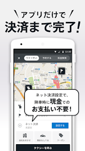 JapanTaxi- screenshot thumbnail