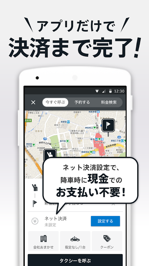 JapanTaxi- screenshot