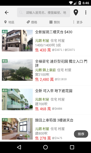 Screenshot for 28Hse-Buy and Rent HK Property in Hong Kong Play Store