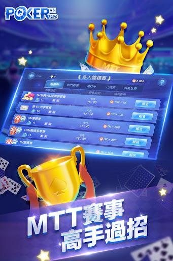 德州撲克中文版 screenshot