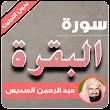 sourate al baraqa sheikh al sudais offline icon