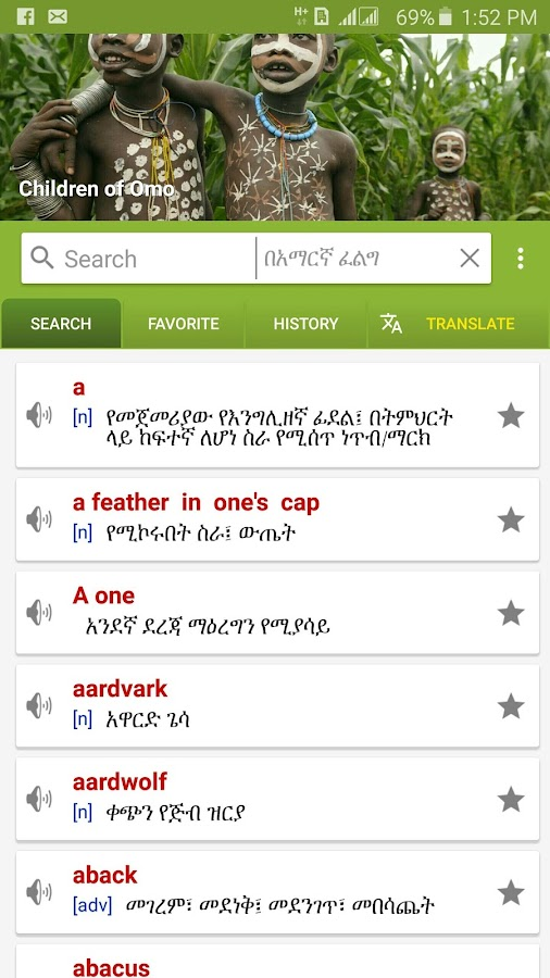 English To Amharic Translation Software Free Download