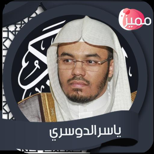 تحميل القران الكريم للشيخ ياسر الدوسري mp3