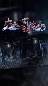 ホラー夏休み - 呪われた廃虚からの脱出 - screenshot 4