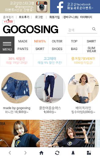 ゴゴシング - gogosing