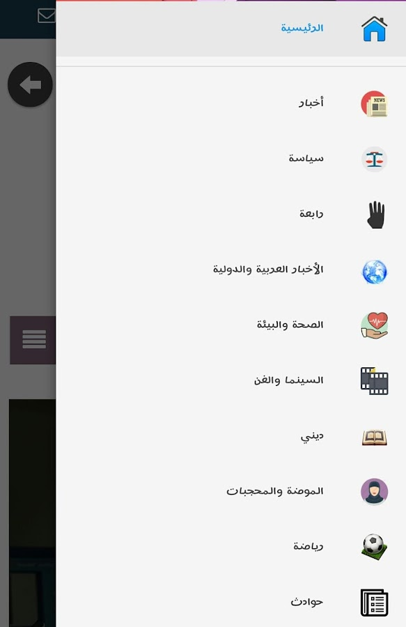 ‫جريدة ربعاوي‬‎- screenshot