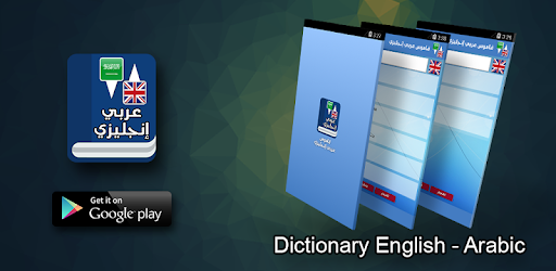 google dictionary english arabic translation